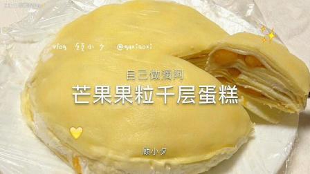 自己做的wa 超级无敌好吃的芒果千层蛋糕 真的好吃到爆