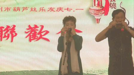 口琴二重奏: 歌唱祖国 孙连龙.王玲敏