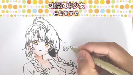 初学者素描简笔画少女怎么画!教大家画一个动漫风中少女简单又漂亮的人物素描画!