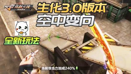 穿越火线生化3.0大版本:空中变向全新玩法 你学会了吗
