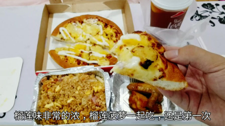 """外卖90元必胜客""""榴莲波波披萨"""",新版的照烧鸡肉炒饭要39块钱"""