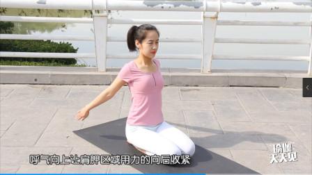 一个瑜伽动作坚持一个月,缓解你肩膀酸痛的毛病