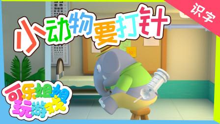 玩游戏:洪恩识字 小动物生病了给他们打针吧 适合4岁以上小朋友玩耍