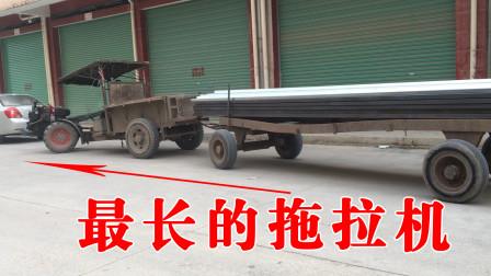 全国最长的拖拉机,在广东,牛不牛自己看!