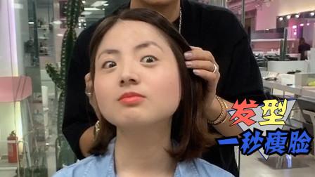 大脸妹子想要拥有小脸剪这款发型就对了,剪完脸小一圈,堪比换脸!