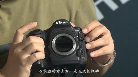 尼康D850口袋摄影课-I 外观控件