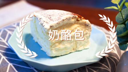 超级美味-奶酪包