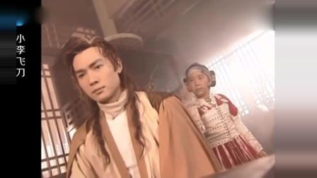小李飞刀:男孩用暗器偷袭李寻欢,谁知李寻欢可是玩暗器的祖宗,这下可惨了