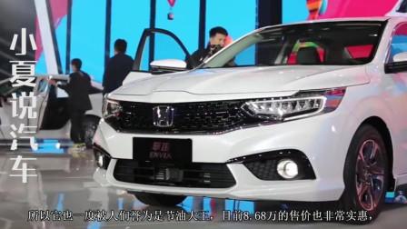 本田汽车享域非常省油专门打造家用车