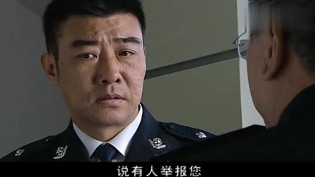 省厅督察处突然来局查人,局长一听说是来查他,立马慌了
