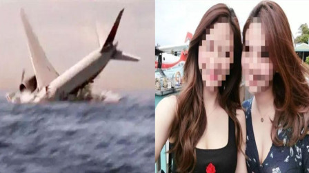 马航370最新结果:乘客高空窒息死亡,机长疑似抑郁症还出轨