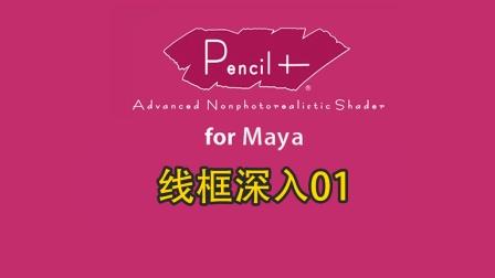 pencil+4 for maya线框深入01