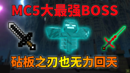 我的世界:盘点5大MC最强BOSS!手持无限伤害砧板剑也无力回天
