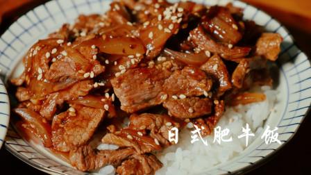 【小食光】vlog06:日式肥牛饭,饿了吗?吃块肉吧