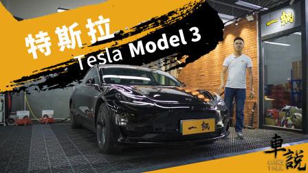 """我们都知道特斯拉Model 3很快 但为什么它还会喊""""请轻点""""?-一辆ACarTV"""