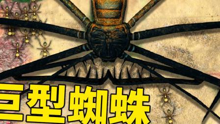 遭遇超巨型鬼鞭蛛和行军蚁的威胁!