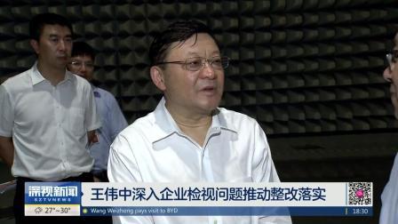 王伟中深入企业检视问题推动整改落实