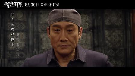 中国版《深夜食堂》电影放出片尾曲《都是夜归人》MV好故事加美食
