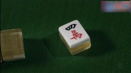 """赌神打麻将""""话唠式""""战术,出老千眨眼之间,对手自摸变诈胡"""