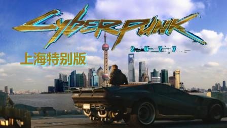 《赛博朋克2077-上海》中国上海特别版预告片