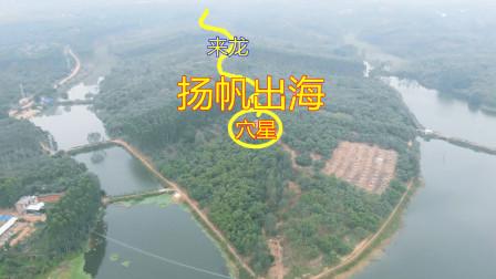 自然与风水带你去看看梅江吴氏风水宝地:扬帆出海