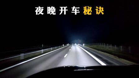 晚上安全开车的技巧,记住这个秘诀,新手开夜车也能变的很轻松