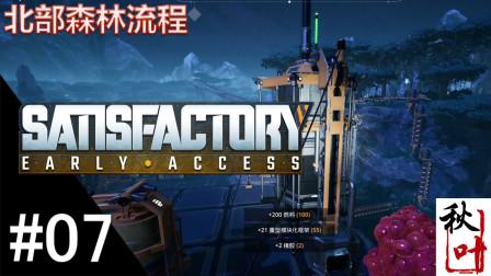 【幸福工厂Satisfactory 】新流程07 扩建发电厂