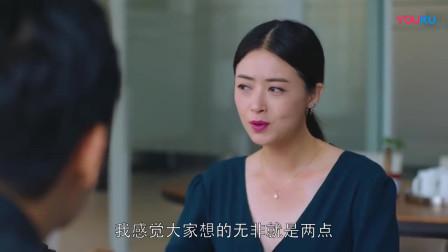 欢乐颂-如何留住人才,外企资深hr樊胜美跟领导提建议得到领导赞许