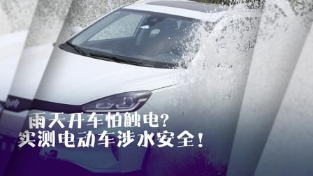 《这车靠谱么》雨季电动车涉水会漏电吗?-新浪汽车