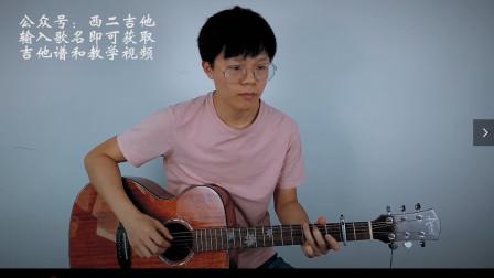 邓紫棋《来自天堂的魔鬼》吉他弹唱演示