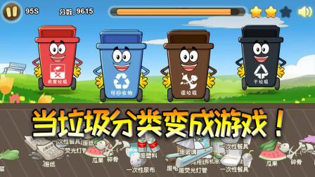趣味解说:当垃圾分类变成小游戏!扔垃圾靠手速,你能及格吗?