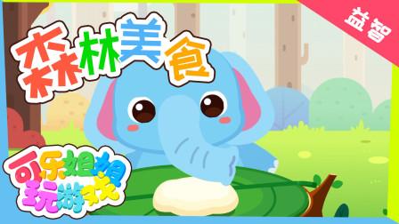 玩游戏:森林美食 小象的飞饼非常美味呢 适合4岁以上小朋友玩耍