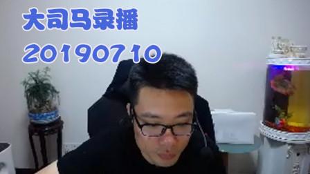 大司马2019-7-10直播录像:螳螂加拳皇,必须要打赢这个人一把