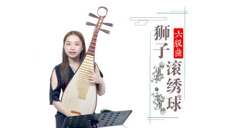新爱琴从零开始学琵琶 第80课 六级考级曲《狮子滚绣球》一