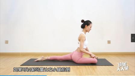 又是一组拉伸大腿外侧的瑜伽动作,你们还在坚持么?