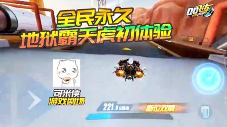 QQ飞车手游:全民永久地狱霸天虎初体验