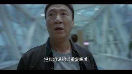 带着爸爸去留学:回忆杀!老黄放不下林飒,来机场找她
