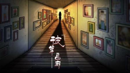 【信仰攻略组】《彼岸画廊》国产催泪神作攻略剧情解说第二期