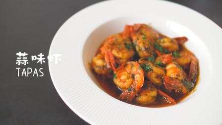 西班牙蒜味虾在家也能吃到,大厨级操作,五分钟就能学会!