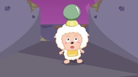 喜羊羊与灰太狼之羊村守护者 懒羊羊美羊羊被机关攻击,头上的气球破掉了