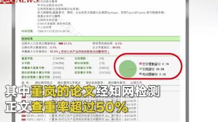 湖南两官员博士论文被指造假