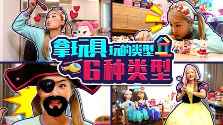 嘿基尼拿玩具玩的6种类型 哈哈哈哈哈^^