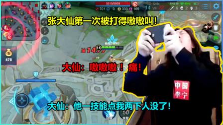 张大仙第一次被打的嗷嗷叫!大仙:他走位躲了我普通攻击,这是最骚的!
