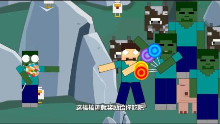 MC搞笑动画:史蒂夫欺负小僵尸被发现,僵尸逼着史蒂夫吃棒棒糖