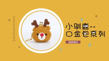 娟娟编织414集可爱小驯鹿口金包的编织教程编织法视频