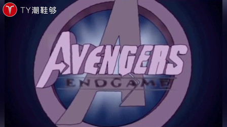 《复仇者联盟4》恶搞,终局之战应该这样结尾才对