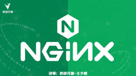 西部开源nginx10:nginx的rewrite规则