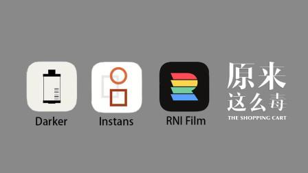 不止滤镜!用手机App体验胶片暗房工艺!:原来这么毒 24集