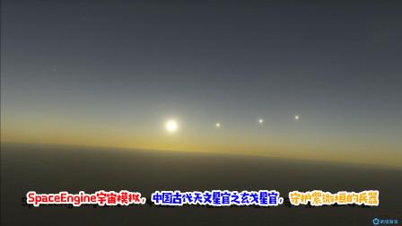SpaceEngine宇宙,中国古代天文星官之玄戈,守护紫微垣的兵器