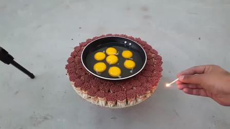 准备一堆火柴,煎几个鸡蛋吃